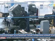 Ақмола облысында  кәсіпорындар қуаттылығын толық пайдалана алмай отыр