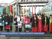 «Тәуелсіз Қазақстан» пойызы Алматы облысының аудан-қалаларын аралауда