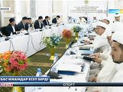 Қазақстан мұсылмандары діни басқармасында облыстардың бас имамдары есеп берді