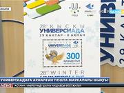 Универсиадаға арналған пошталық маркалар шықты
