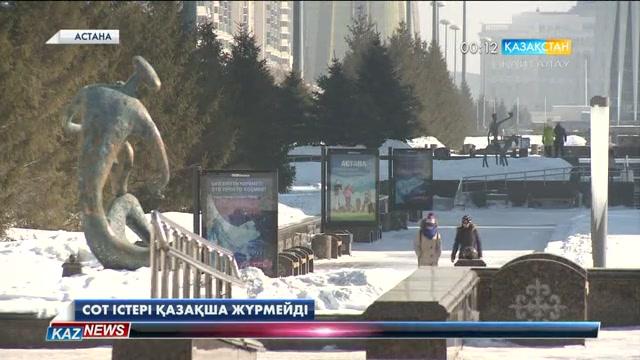 Қазақ тілінде жүргізілетін сот істері 25 пайызға да жетпей тұр