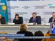 Әлемді мойындатқан қазақстандықтар бүгін Астанаға жиналды