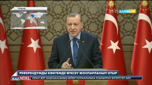 Түркияда президенттің билігін күшейту туралы референдум көктемде өтеді