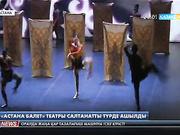 Елордада «Астана балет» театры салтанатты түрде ашылды