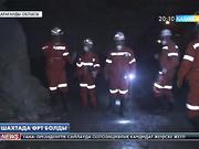 Қарағандыда Ленин атындағы шахтада өрт болды