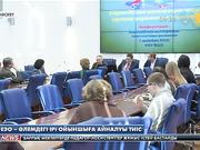 Мәскеуде Еуразиялық интеграцияның келешегіне арналған конференция өтті