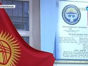 Қырғыз Республикасының Конституциясына түзету енгізілмек