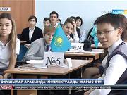 Астанада оқушылар арасында интеллектуалды жарыс өтті