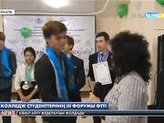 Алматыда Тәуелсіздіктің 25 жылдығы қарсаңында колледж студенттерінің ІІІ форумы өтті