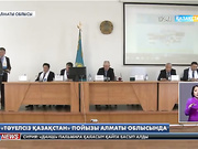 «Тәуелсіз Қазақстан» пойызы Алматы облысын аралауда.