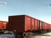 Екібастұздағы вагон жасау зауыты сатылымға шығарылды