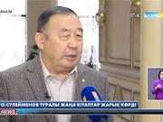Олжас Сүлейменов туралы жаңа кітаптар жарық көрді