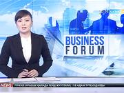 Астанада іскерлердің бизнес-форумы өтеді