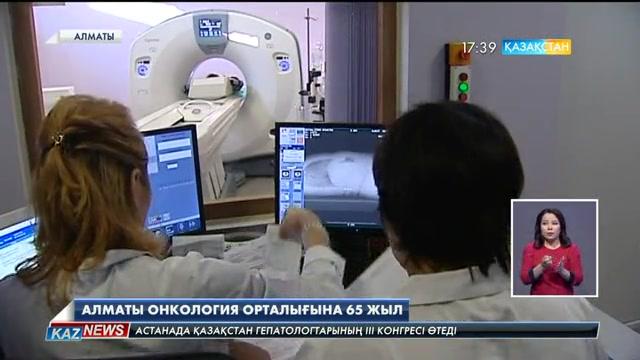 Алматы қалалық  онкология орталығына - 65 жыл
