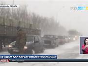 Қарағанды облысында 55 адам қар құрсауынан құтқарылды