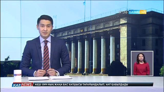 17:30 жаңалықтары (13.12.2016)