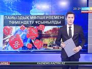 20:00 жаңалықтары (13.12.2016)