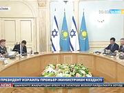 Биньямин Нетаньяху: Қазақстан - Израильмен тығыс қарым- қатынас орнатқан алғашқы мұсылман мемлекеті