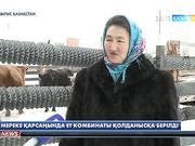 Шығыс Қазақстан облысының Зайсан ауданында шағын ет комбинаты іске қосылды