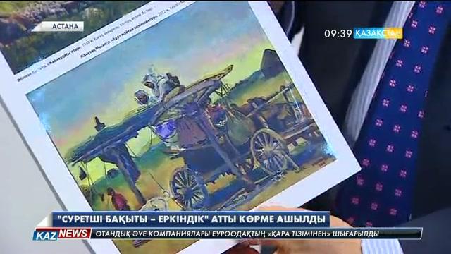 Астанада «Суретші бақыты – еркіндік» атты көрме өтті