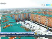 Қызылордада 16 көпқабатты тұрғын үй пайдалануға берілді
