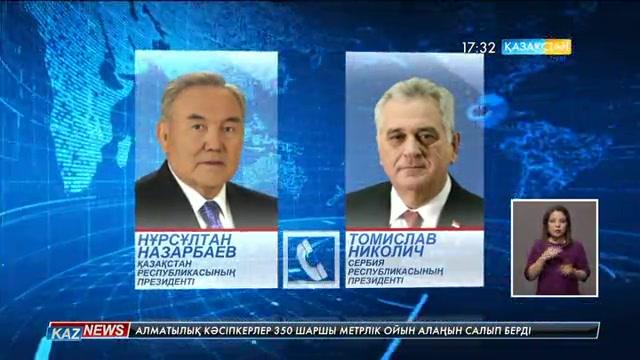 Елбасы Сербия және Өзбекстан президентерімен телефон арқылы сөйлесті