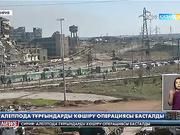 Алеппода көшіру операциясы басталды