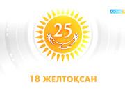 18 желтоқсан 18:05-те «25 KZ. Жаңа тарих». Арнайы жоба