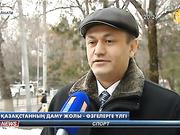 Қазақстанның Тәуелсіздік күнімен шетелдік дипломаттар мен сарапшылар құттықтады