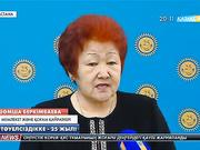 Шәмша Беркімбаева:  Біз - бақытты ұрпақпыз
