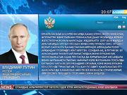 Ресей Президенті Владимир Путин Елбасыға құттықтау жеделхатын жолдады