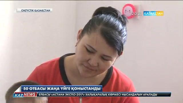 Оңтүстік Қазақстан облысының Созақ ауданындағы 50 отбасы жаңа үйге қоныстанды