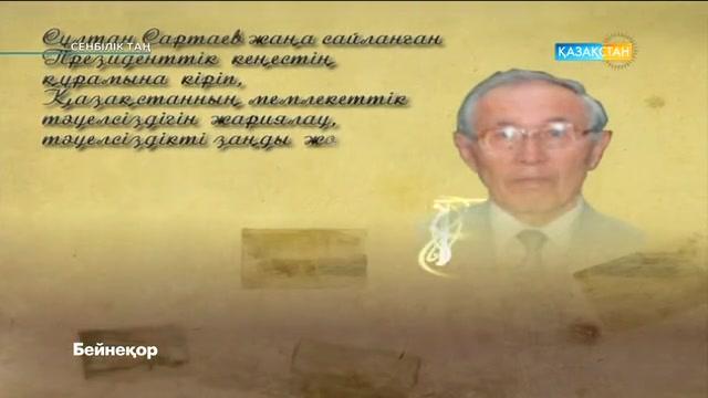 Сенбілік таң. Ғалым, заң ғылымдарының докторы, профессор Сартаев Сұлтан Сартайұлының отбасы