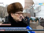 Алматы тұрғындары  Желтоқсан құрбандарын еске алды