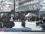 Грекия EXPO-2017 көрмесіне қатысады