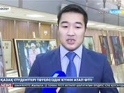 Мәскеудегі қазақ студенттері Ақан Сатаевтың «Анаға апарар жол» фильмін  тамашалады