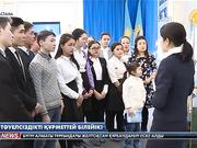 Қоянды орта мектебінің оқушылары ел тағдырын шешкен маңызды құжаттармен танысты