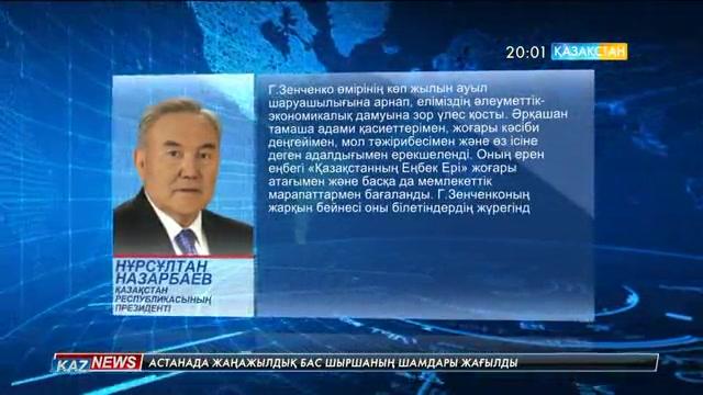Президент Г.Зенченконың отбасына көңіл айтты
