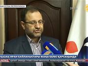 «ЭКСПО 2017»  көрмесі қазақ-иран байланыстарын жаңа белеске жетелемек