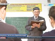 Жамбыл облысы Қордай ауданында 1991 жылы он мың оқушы мектепке барса, бүгінде отыз мыңнан астам бала орта мектептерде білім алады