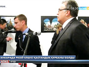 Анкарада Ресей елшісі қастандық құрбаны болды