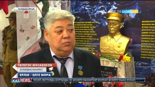 Талдықорғанда Кеңес Одағының батыры Мұсабек Сеңгірбаевтың ескерткіші  ашылды