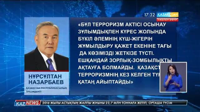 Мемлекет басшысы Путинге көңіл айту  жеделхатын жолдады