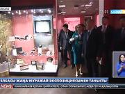Елбасы Алматыдағы жаңа мұражай экпозициясымен танысты