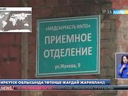 Ресейдің  Иркутск облысында төтенше жағдай жарияланды