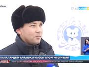 Астанада алғаш рет балалар мен жасөспірімдер арасында қысқы спорт түрлері бойынша жарыс өтті