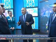 Елбасы Алматыдағы жаңа мұражай экпозициясымен танысты.