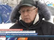 Петропавл қаласында жабық мұз айдынының шатыры құлады