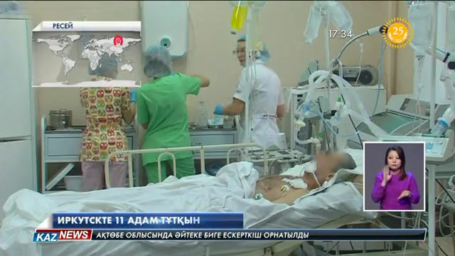 Иркутскте 11 адам тұтқындалды