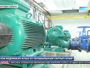 Павлодар облысындағы 328 елді мекен ауызсу тапшылығын тартып отыр
